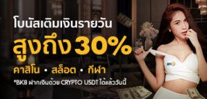 โบนัสเติมเงินรายวัน สูงถึง 30%