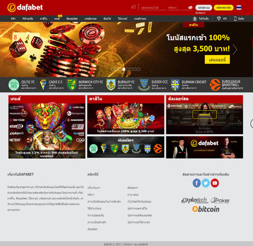 dafabet หน้าแรกของเว็บ