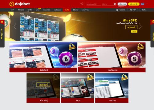 dafabet lottery